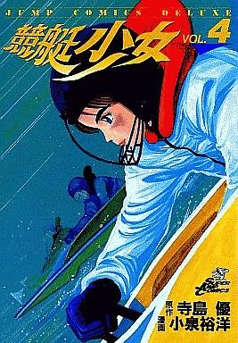 【中古】B6コミック 競艇少女(4) / 小泉裕洋