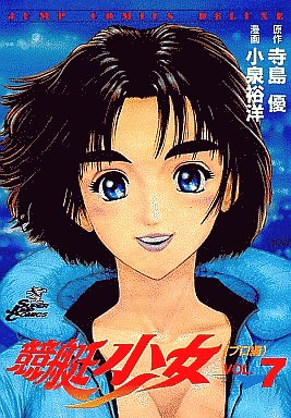 【中古】B6コミック 競艇少女(7) / 小泉裕洋