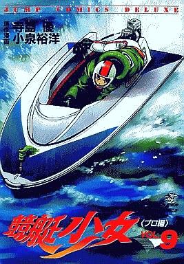 【中古】B6コミック 競艇少女(9) / 小泉裕洋
