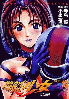 【中古】B6コミック 競艇少女(10) / 小泉裕洋