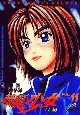 【中古】B6コミック 競艇少女(11) / 小泉裕洋