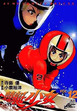 【中古】B6コミック 競艇少女(12) / 小泉裕洋