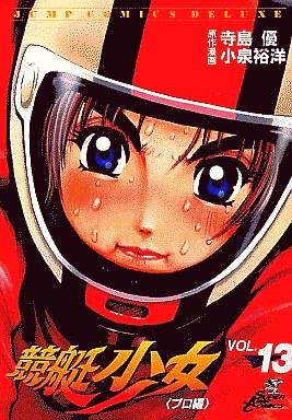 【中古】B6コミック 競艇少女(13) / 小泉裕洋