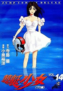 【中古】B6コミック 競艇少女(完)(14) / 小泉裕洋