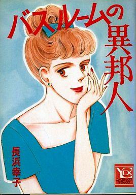 【中古】B6コミック バスルームの異邦人 / 長浜幸子