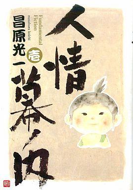 【中古】B6コミック 人情幕ノ内 Fundamental Fiction (1) / 昌原光一