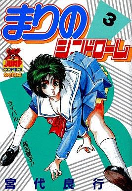 【中古】B6コミック まりのシンドローム(3) / 宮代良行