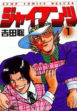 【中古】B6コミック ジャイアンツ(1) / 吉田聡