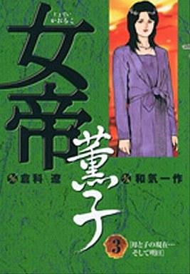【中古】B6コミック 女帝薫子(完)(3) / 和気一作