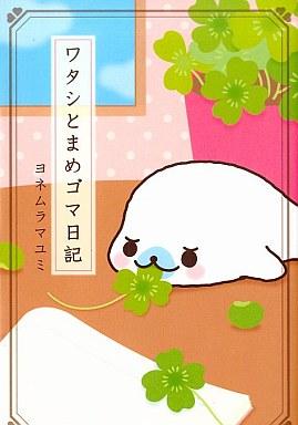 【中古】B6コミック ワタシとまめゴマ日記(1) / ヨネムラマユミ
