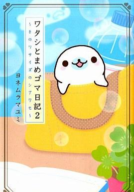 【中古】B6コミック ワタシとまめゴマ日記(2) / ヨネムラマユミ
