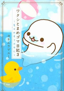 【中古】B6コミック ワタシとまめゴマ日記(3) / ヨネムラマユミ