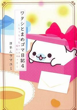 【中古】B6コミック ワタシとまめゴマ日記(4) / ヨネムラマユミ