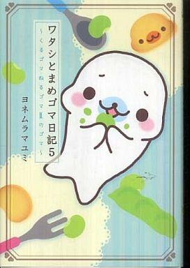 【中古】B6コミック ワタシとまめゴマ日記(5) / ヨネムラマユミ