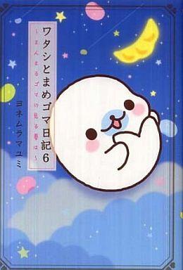 【中古】B6コミック ワタシとまめゴマ日記(6) / ヨネムラマユミ