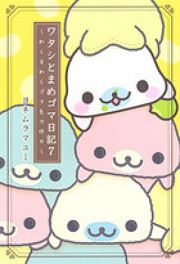 【中古】B6コミック ワタシとまめゴマ日記(7) / ヨネムラマユミ