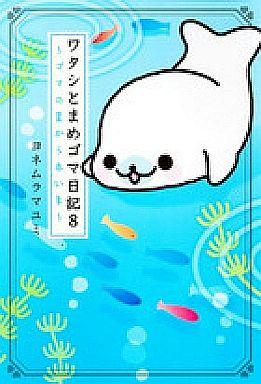 【中古】B6コミック ワタシとまめゴマ日記(8) / ヨネムラマユミ
