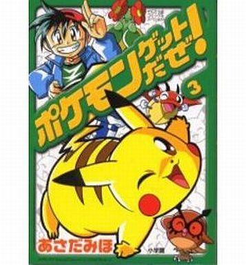 【中古】B6コミック ポケモンゲットだぜ!(3) / あさだみほ
