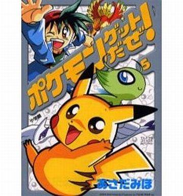 【中古】B6コミック ポケモンゲットだぜ!(5) / あさだみほ