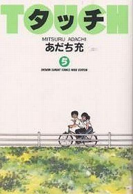 【中古】B6コミック タッチ(ワイド版)(5) / あだち充