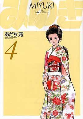 【中古】B6コミック みゆき ワイド版(新装版)(4) / あだち充