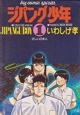 【中古】B6コミック ジパング少年(1) / いわしげ孝