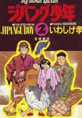 【中古】B6コミック ジパング少年(2) / いわしげ孝
