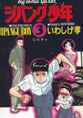 【中古】B6コミック ジパング少年(3) / いわしげ孝