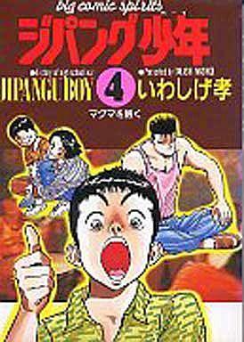 【中古】B6コミック ジパング少年(4) / いわしげ孝