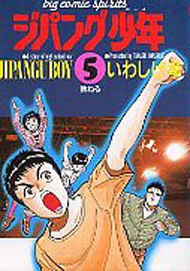【中古】B6コミック ジパング少年(5) / いわしげ孝