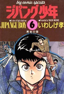 【中古】B6コミック ジパング少年(6) / いわしげ孝