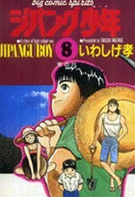 【中古】B6コミック ジパング少年(8) / いわしげ孝