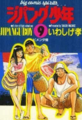 【中古】B6コミック ジパング少年(9) / いわしげ孝