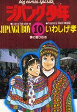 【中古】B6コミック ジパング少年(10) / いわしげ孝