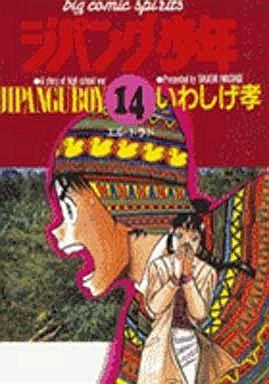 【中古】B6コミック ジパング少年(14) / いわしげ孝