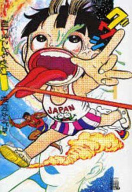 【中古】B6コミック 超!まことちゃん(1) / 楳図かずお