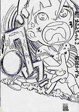 【中古】B6コミック 超!まことちゃん(2) / 楳図かずお