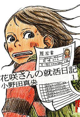 【中古】B6コミック 花咲さんの就活日記(1) / 小野田真央