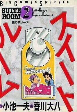 【中古】B6コミック スイートルーム(2) / 香川大八