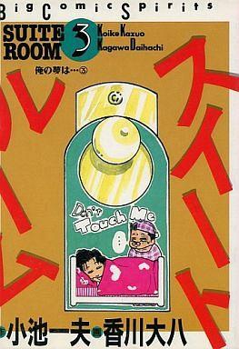 【中古】B6コミック スイートルーム(3) / 香川大八