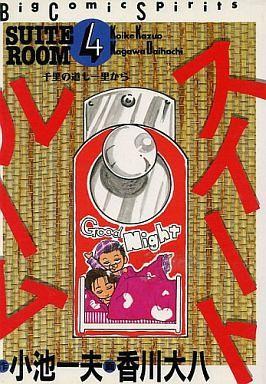 【中古】B6コミック スイートルーム(4) / 香川大八