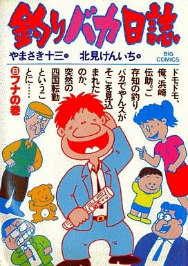 Tsuribaka Nisshi (8)