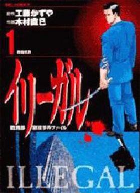 【中古】B6コミック イリーガル(1) / 木村直巳
