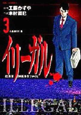 【中古】B6コミック イリーガル(3) / 木村直巳
