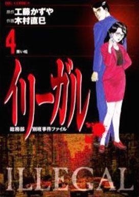 【中古】B6コミック イリーガル(4) / 木村直巳