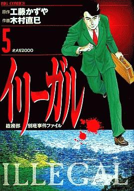 【中古】B6コミック イリーガル(5) / 木村直巳