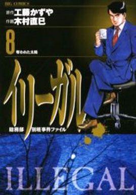 【中古】B6コミック イリーガル(8) / 木村直巳