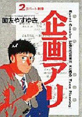 【中古】B6コミック 企画アリ(2) / 国友やすゆき