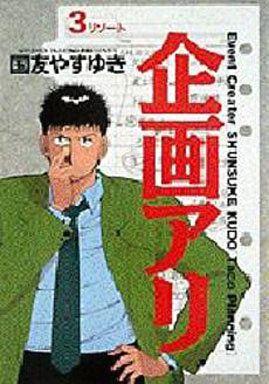 【中古】B6コミック 企画アリ(3) / 国友やすゆき