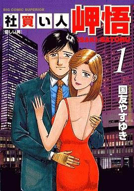 【中古】B6コミック 社買い人 岬悟(1) / 国友やすゆき